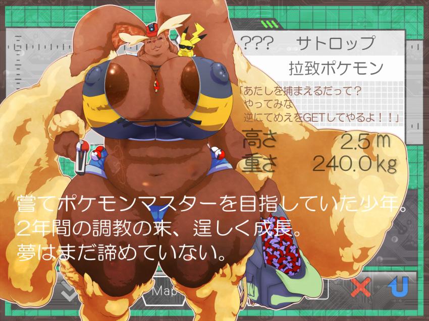harem lemon ash fanfiction pokemon Shima shima tora no shimajiro